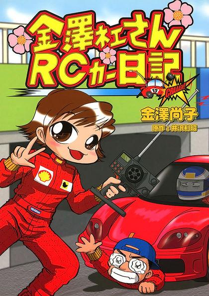 Kanazawa NeeSan RC CAR Nikki