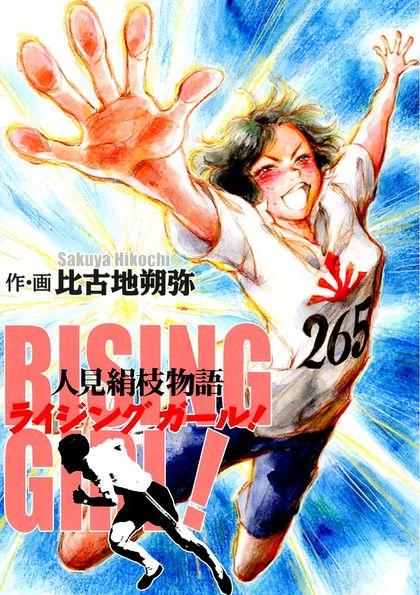 Rising Girl - Hitomi Kinue Monogatari -