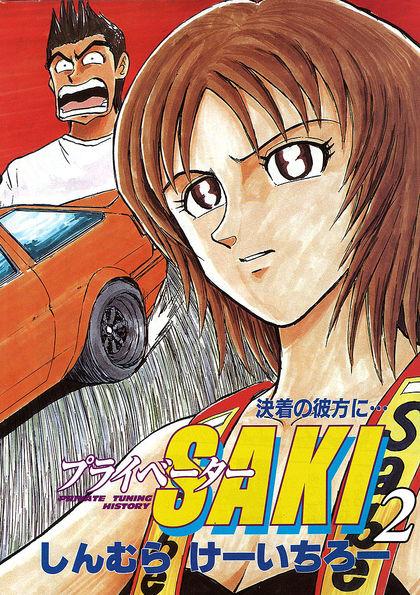 Privateer Saki (PRIVATE TUNING HISTORY) 2