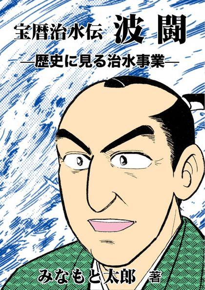 Houreki-Chisui-Den Hatou
