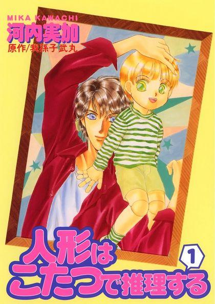 Ningyou ha Kotatsu de Suiri suru 1