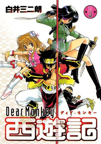 Dear Monkey 西遊記