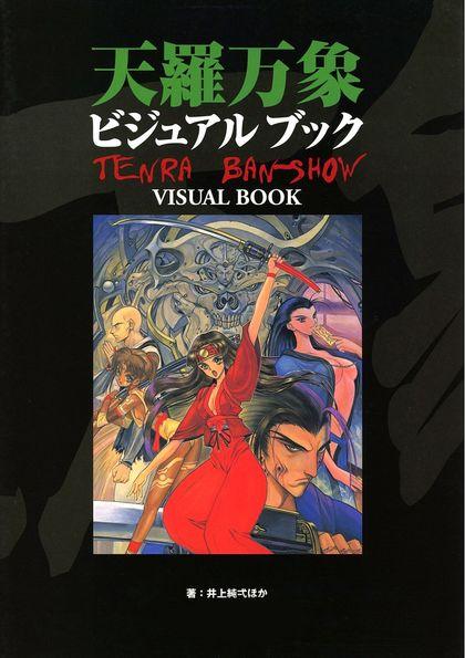 Tenra-Bansho 天羅万象 ビジュアルブック