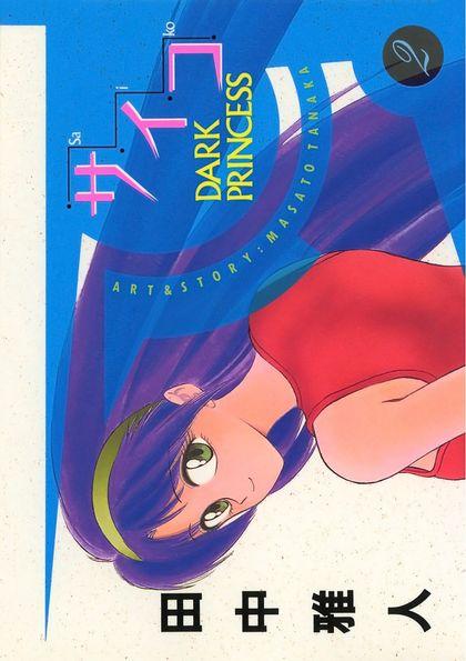 サイコ - DARK PRINCESS -