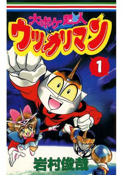 OoBoke-Chojin Ukkari-man 1