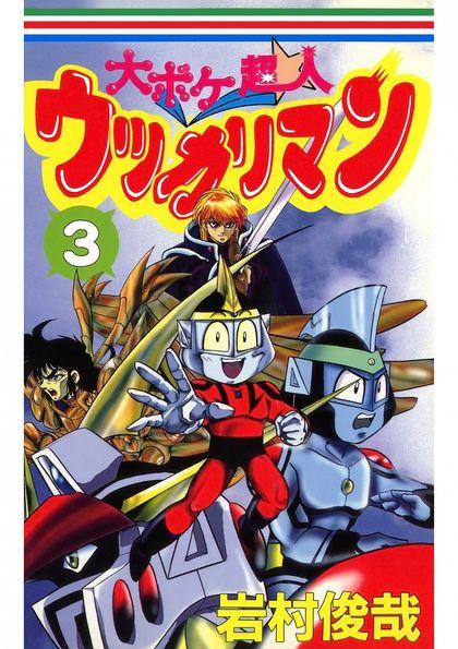 OoBoke-Chojin Ukkari-man 3