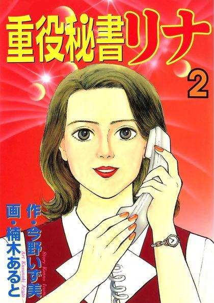 Jyuyaku Hisho Rina 2