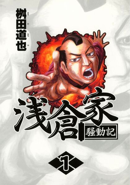 Asakura-Ke Soudou-Ki 1