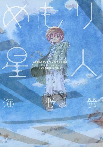 Memory Seijin