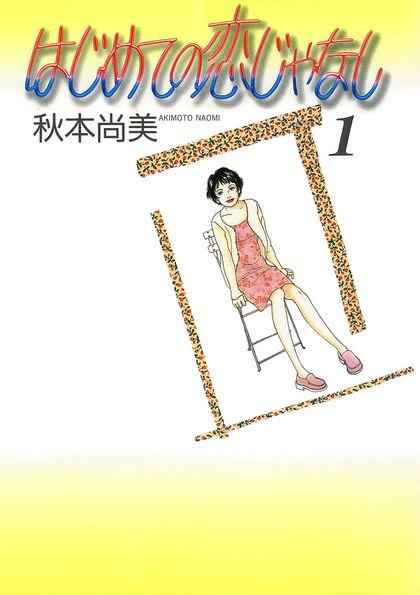 Hajimete no Koi Jyanaishi 1