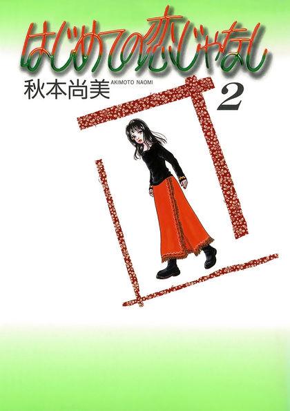Hajimete no Koi Jyanaishi 2