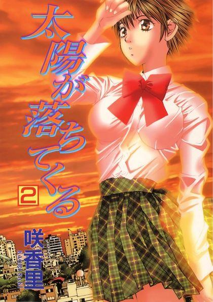 Taiyou ga Ochitekuru 2