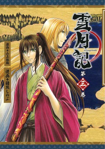 Setsugetsu-Ki 第三巻