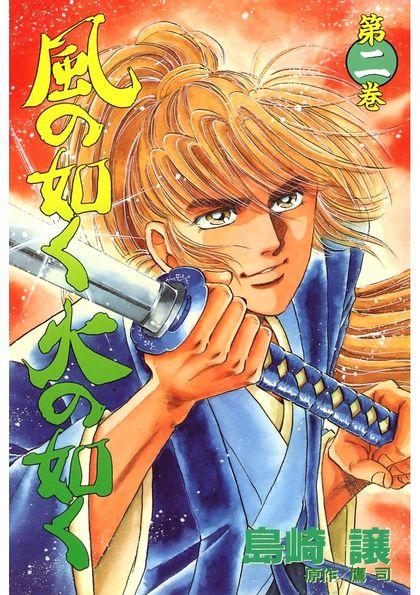 Kaze no Gotoku, Hi no Gotoku 2