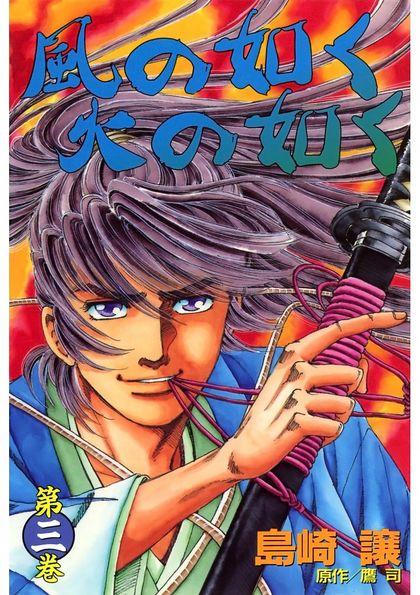 Kaze no Gotoku, Hi no Gotoku 3