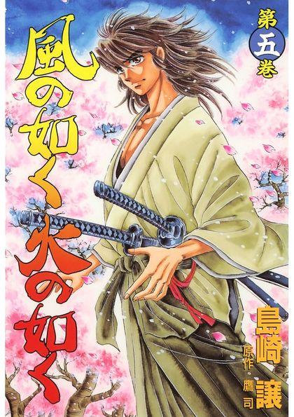 Kaze no Gotoku, Hi no Gotoku 5