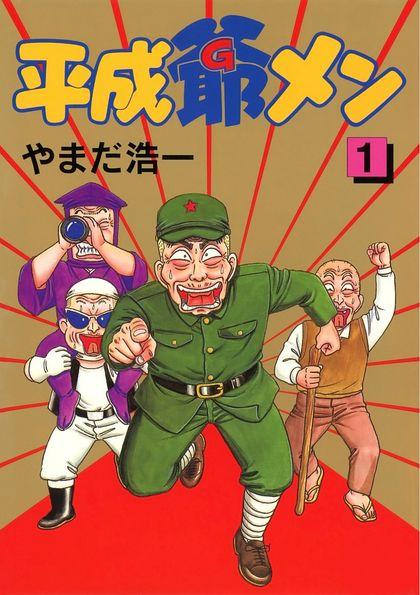 Heisei JiMen 1