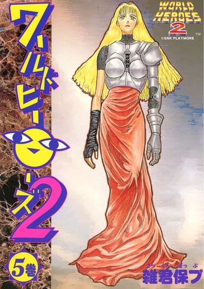 ワールドヒーローズ2
