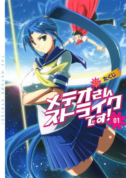 Meteor-san Strike desu ! 1