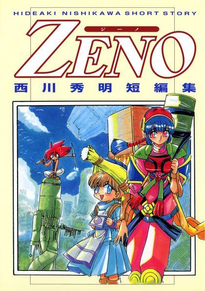 ZENO - NIshikawa Hideaki Tanpansyu -