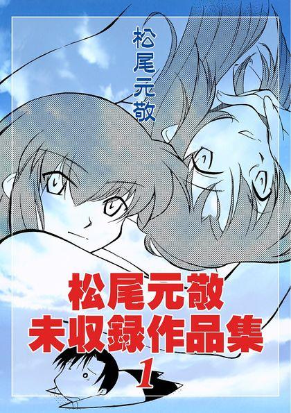 Matsuo Yukitaka Misyuroku Sakuhinsyu 1