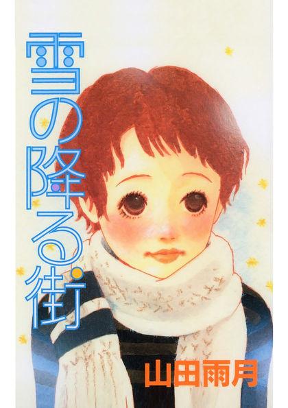 Yuki no Furu Machi