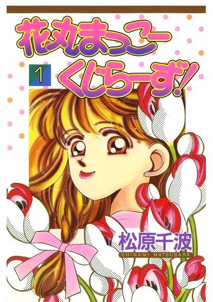 Hanamaru Makko-Kujirazu 1