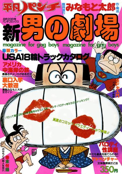 magazine for gag boys