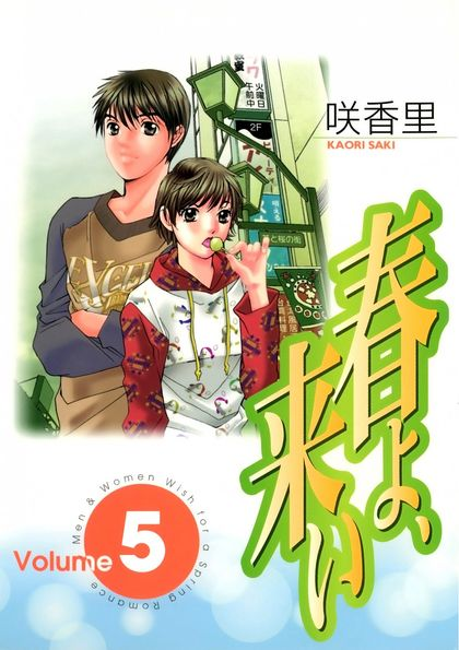 Haruyo Koi 5