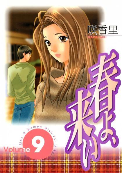 Haruyo Koi 9