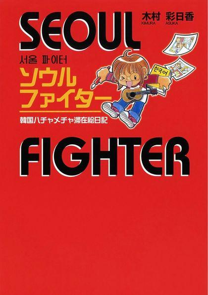 Seoul Fighter