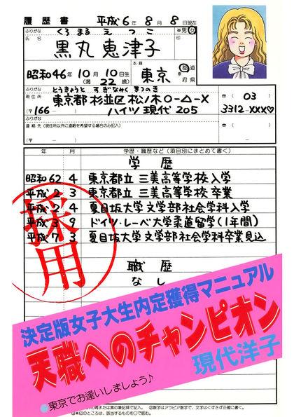 Tenshoku heno Champion