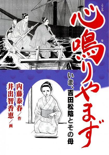 Kokoro nariyamazu, Ima, Yoshida Shoin to Sonohaha