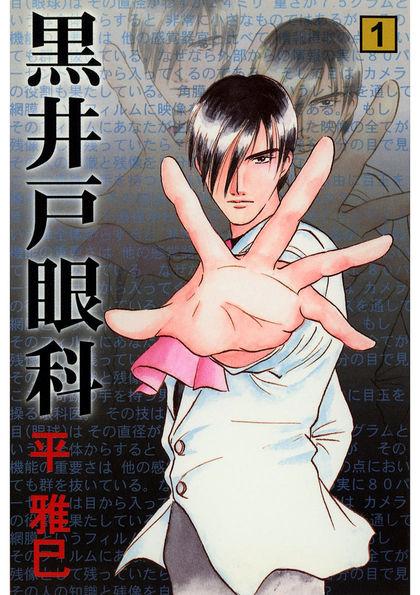 Kuroido Ganka 1