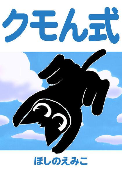 Kumon Shiki