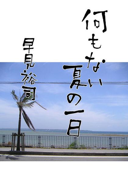 Hayami Yuji Sakuhinsyu 何もない、夏の一日。