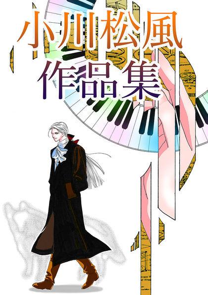 Ogawa Niyako Sakuhin-syu
