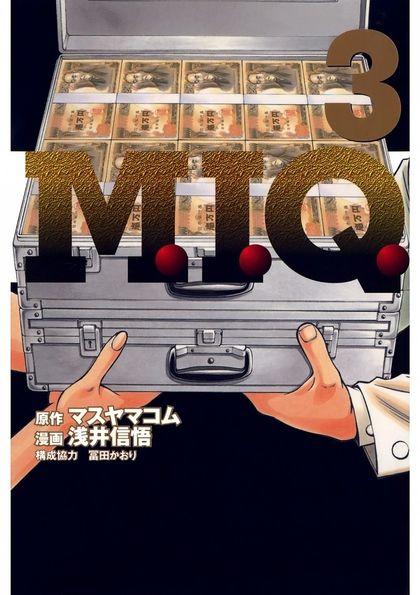 M.I.Q. 3巻