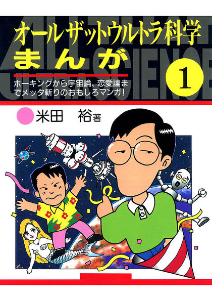 All That Ultra Kagaku Manga