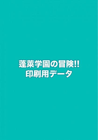 Hourai Gakuen no bouken!! 印刷用データ