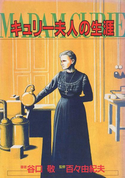 Curie Hujin no syougai