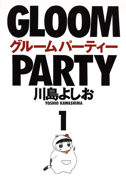 Gloom Party 第1巻