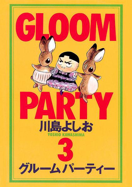 グルームパーティー 第3巻