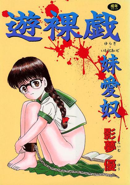 Yuragi ~ Imout Aido ~