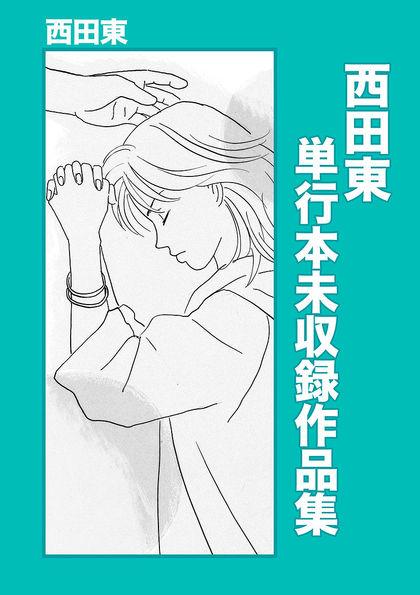 Nishida Higashi Tankoubon Misyuroku Sakuhinsyu