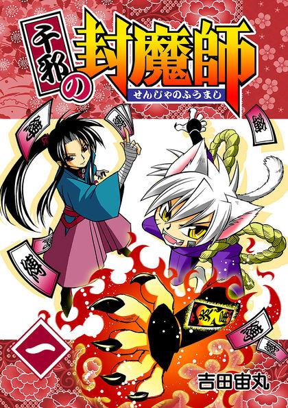 Senju no Huumashi 1