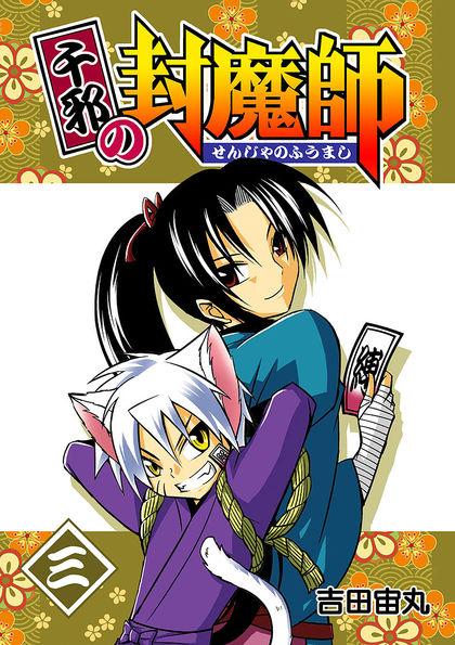 Senju no Huumashi 3