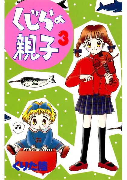 Kujira no Oyako 3