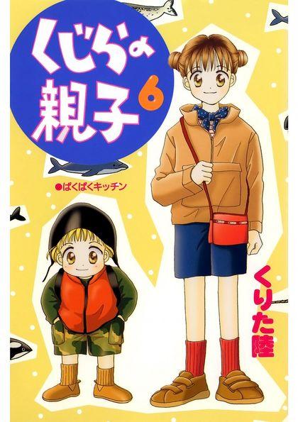 Kujira no Oyako 6