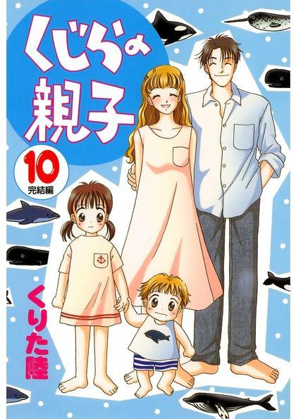 Kujira no Oyako 10
